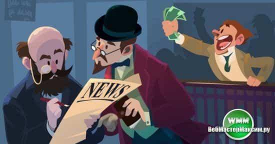 новостной фон в криптовалюте