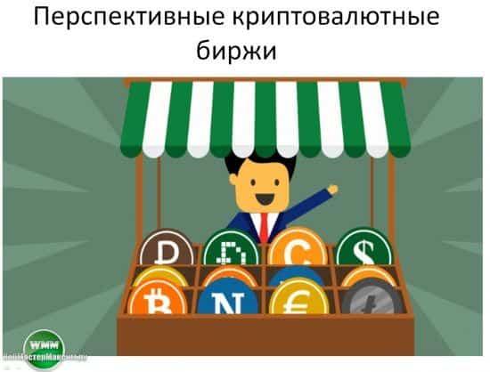 обзор криптовалютных бирж