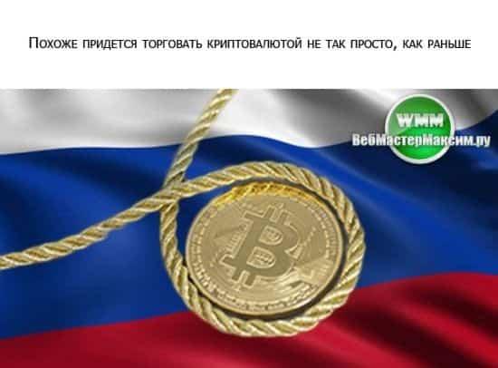 регулирование криптовалют в россии