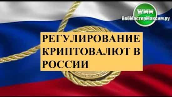 Регулирование криптовалют в России, и судьба ICO
