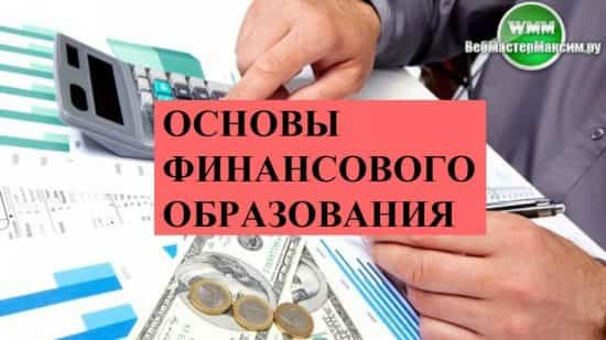 Основы финансового образования. Откуда оно берется