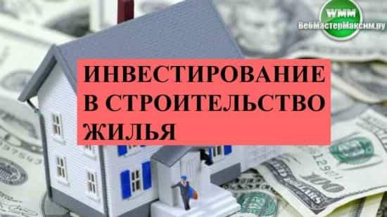 Инвестирование в строительство жилья. Новая положительная тема