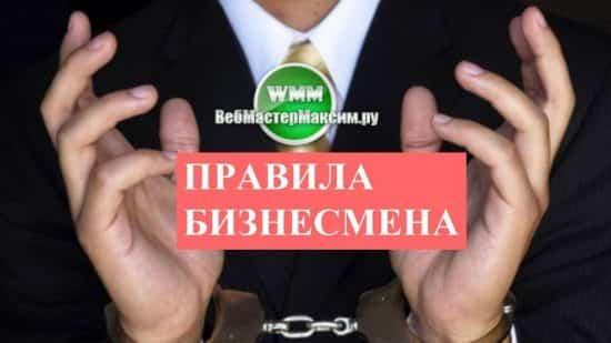 Правила бизнесмена, которые уберегут от серьезных наказаний