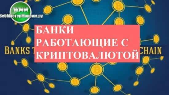 Банки работающие с криптовалютой. На какой стадии все находится?