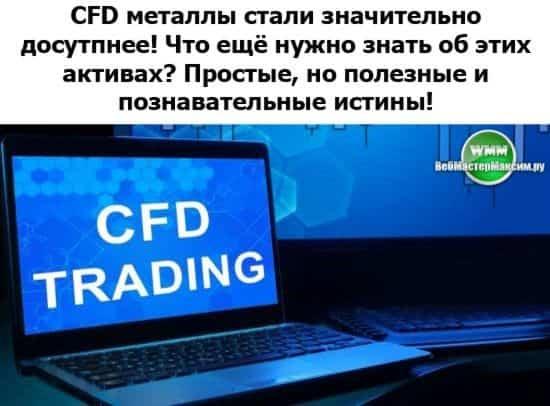 cfd металлы 0