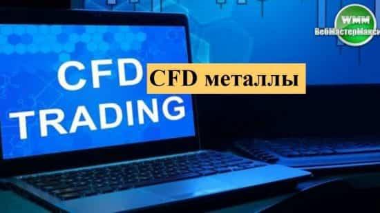 CFD металлы. Доступнее и понятнее