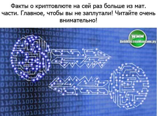 факты о криптовалюте