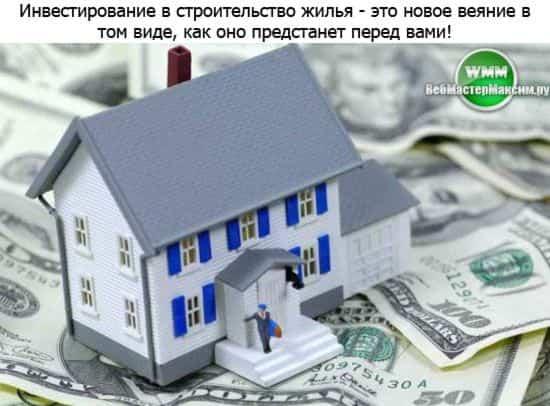 инвестирование в строительство жилья