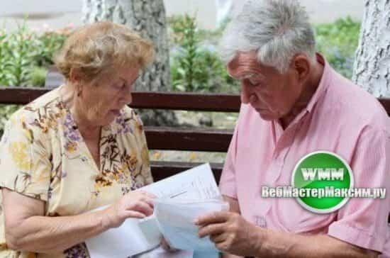 обсуждение пенсионной реформы в России 2