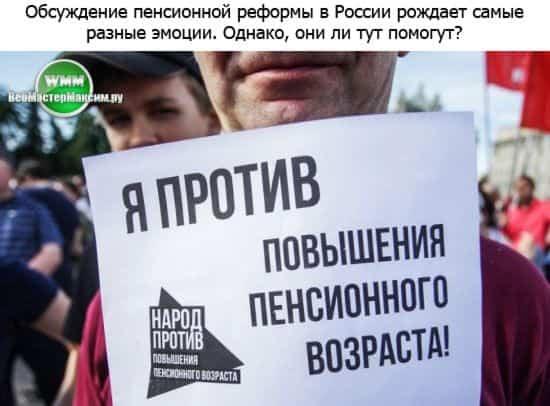 обсуждение пенсионной реформы в России