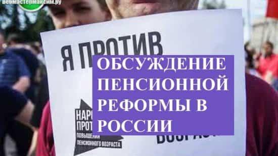 Обсуждение пенсионной реформы в России. Прошлое долой!