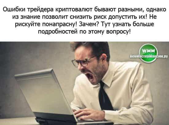ошибки трейдера криптовалют 1