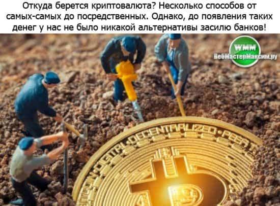 откуда берется криптовалюта 1