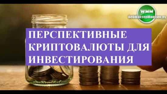 Перспективные криптовалюты для инвестирования. Самое горяченькое!