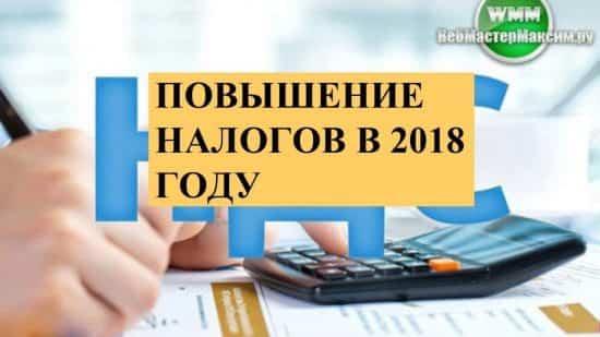 Повышение налогов в 2018 году. Есть обходные пути!