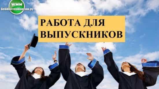 Работа для выпускников — забота общества или самого студента?