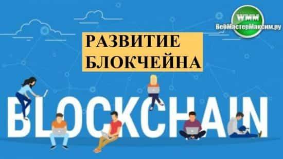 Развитие блокчейна. Плюсы и минусы системы