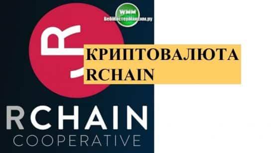 Криптовалюта RChain (RHOC). Профи берутся за дело!