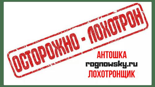 Как обманывает сайт rognowsky.ru