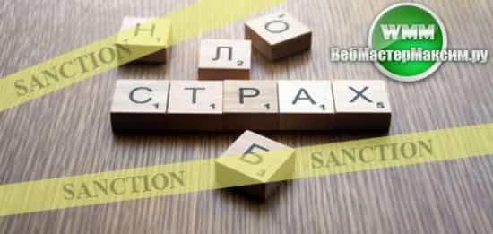санкции против рф сегодня р
