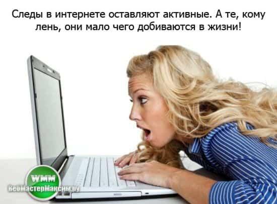 следы в интернете