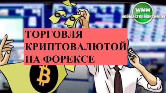 Торговля криптовалютой на форексе. Факты и будущее