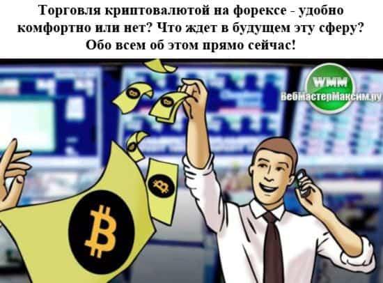 торговля криптовалютой на форексе