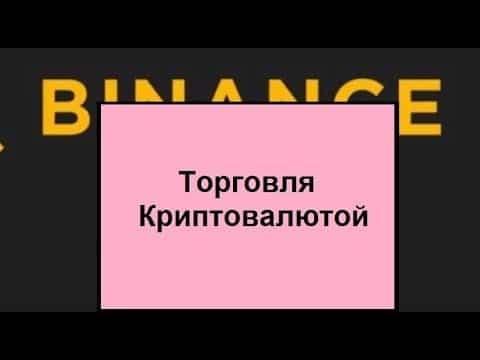 Биржевая торговля криптовалютой. Требуется опыт!