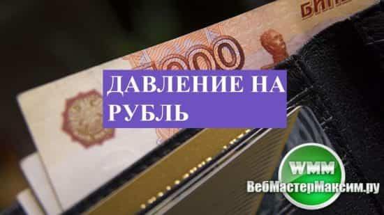 Давление на рубль. Что не так с валютой