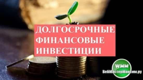 Долгосрочные финансовые инвестиции. На что обратить внимание