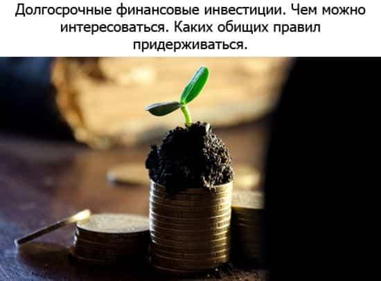 долгосрочные финансовые инвестиции