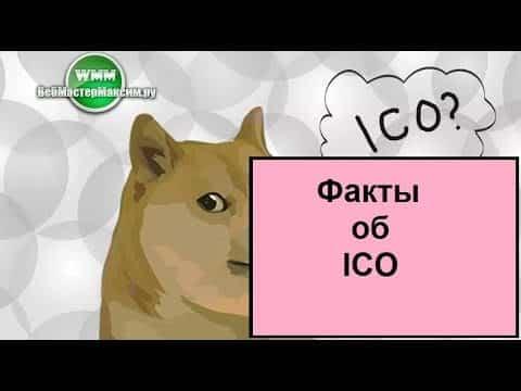 Факты ICO. Не знали?