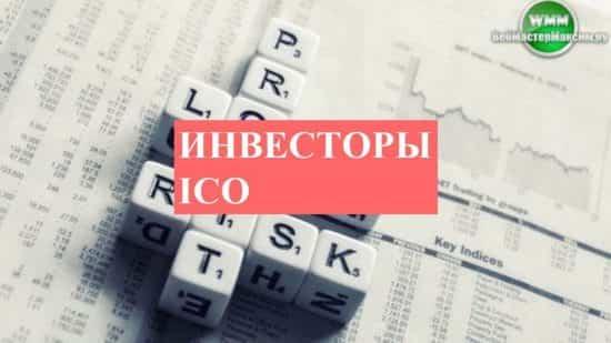 Какие вопросы задают успешные инвесторы ICO