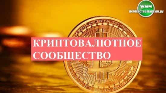 Криптовалютное сообщество. Все на Мальту!