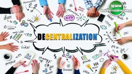 Принцип децентрализации. Что лежит в его основе?