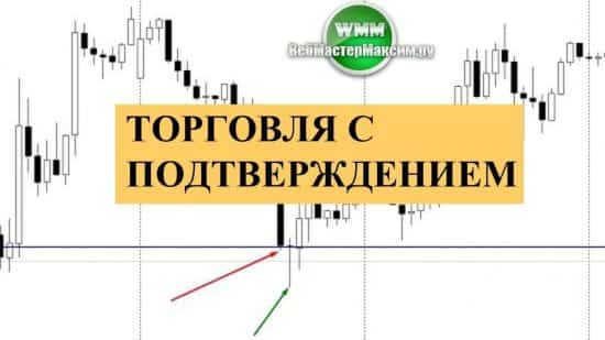 Торговля с подтверждением снижает риски