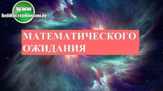 Важность математического ожидания. Рассмотрим простую математику!