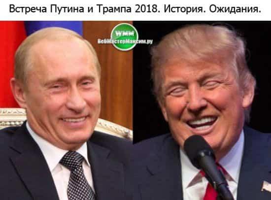 встреча путина и трампа 2018