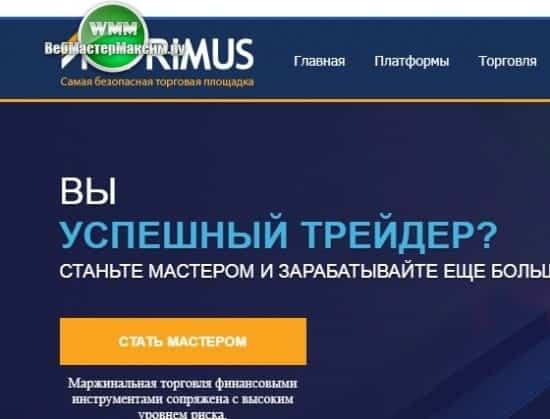 обзор брокера FxPrimus