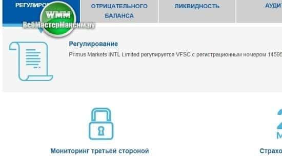 лицензия Fxprimus
