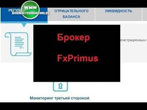 Обзор и отзыв брокера FxPrimus. Качество для трейдера!