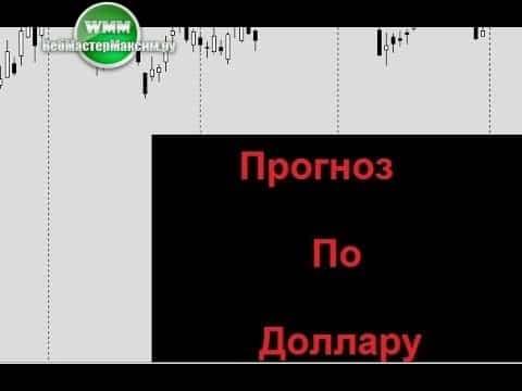 Прогноз курса доллара Форекс на ближайшую неделю 17.09.18-21.09.18