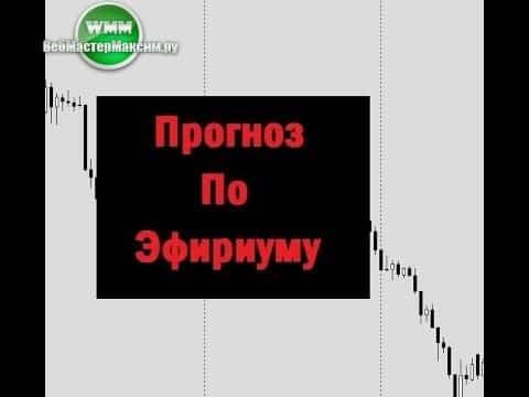Прогноз по Эфириуму на неделю 01.10.18-05.10.18. Что можно ждать?