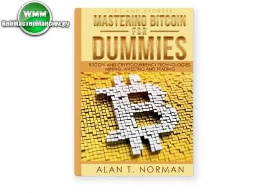 Книги о криптовалюте. Что почитать?
