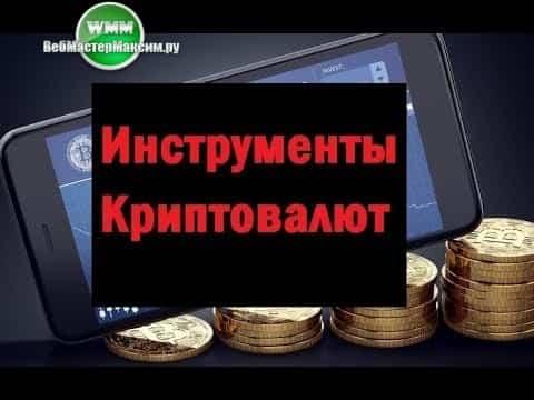 Инструменты криптовалют. Важные инструменты!