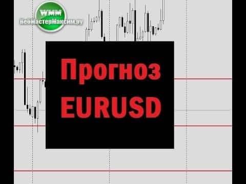 Прогноз по EURUSD на неделю 15-19.10.18. Будем расти?