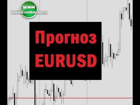 Прогноз по евро на неделю 08-12.10.18. Посмотрим, что нас ждет!