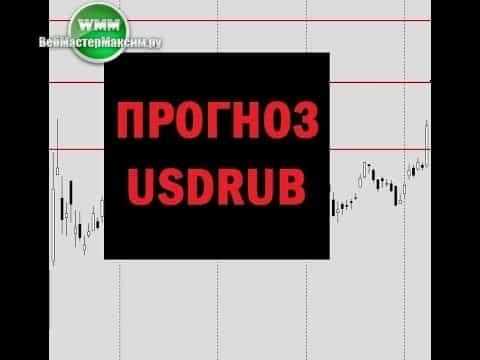 Прогноз по USDRUB на неделю 15-19.10.18. Доллар станет сильнее?