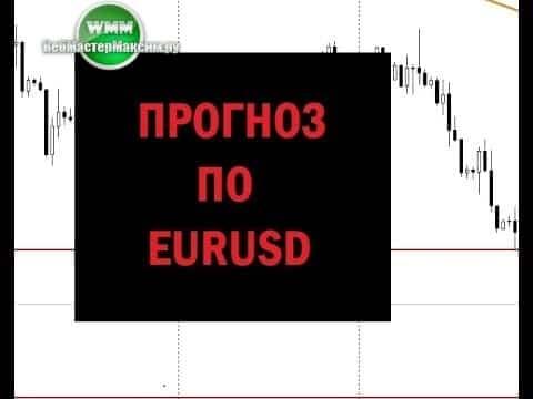 Прогноз по EURUSD на неделю 05-09.11.2018. Сценарии, достойные внимания!