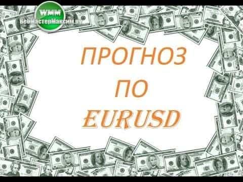 Прогноз по евро на неделю 26-30.11.18. Что дальше?